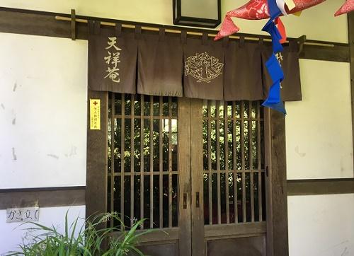 No.4073 天祥庵
