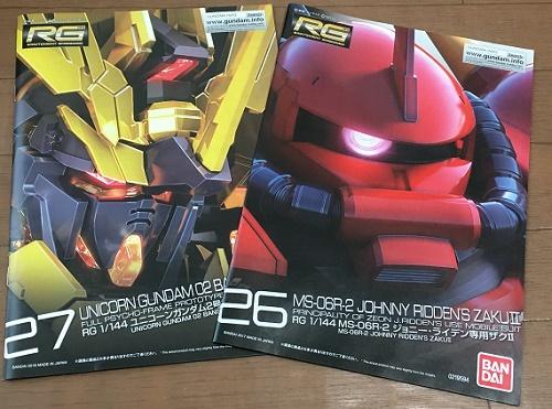 No.4062 RG、まとめ買い!!(^-^)・・・
