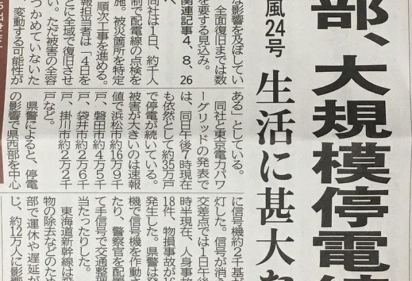 No.4078 台風24号の爪痕2・・・