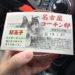 No.4341 パートナーM氏、61回目の誕生日・・・名古屋コーチンの卵を使ってプリン!2019/6/26