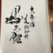 No.4422 美術珈琲 鳳来館でランチ 2019/9/15