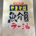 No.4423 ペヤング焼きそば 魚介MAXラー油を食べる!! 2019/9/16